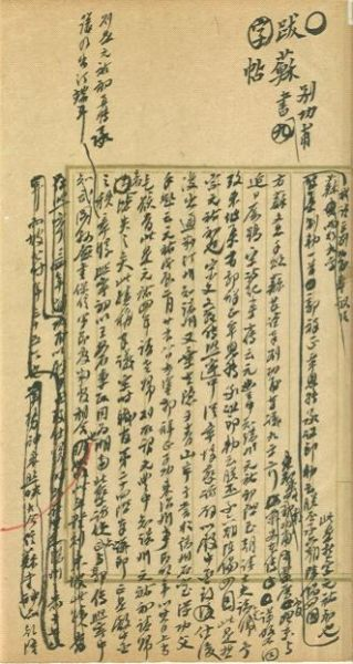 �D1,翁方�V《功甫帖》跋文原稿,�F藏�_北中央�D���^