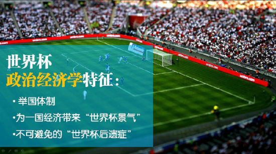 世界杯有三大政治经济学方面的特征