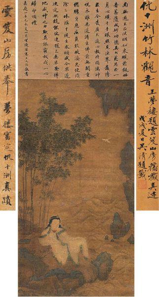 王梦楼题诗唐并审定 吴湖帆题签 仇十洲竹林观音 立轴 设色绢本