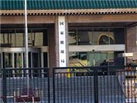 能源局多官员国兴家园拥有房产 关联企业高管被带走