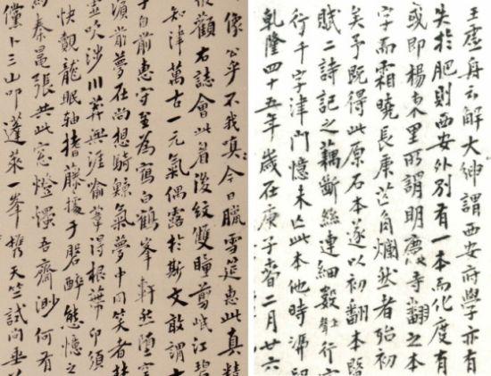 �D8,字�w斜�莸奈谭骄V小字,左取自《天�H�踉铺�》,右取自《化度寺碑》下取自《�统觚S手稿》