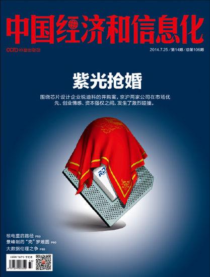 图为《中国经济和信息化》杂志2014年第14期封面图片。