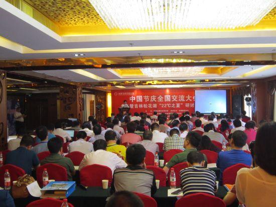2014中国节庆全国交流大会会议现场