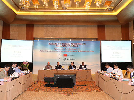 """中国发展研究基金会发布""""指数保险与中国自然灾害救助体系改革""""研究成果现场"""