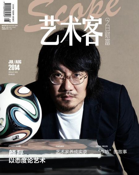 艺术客7、8月合刊封面