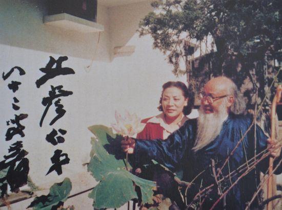 (张大千与夫人徐雯波合影并亲笔题赠伏文彦 1980年)