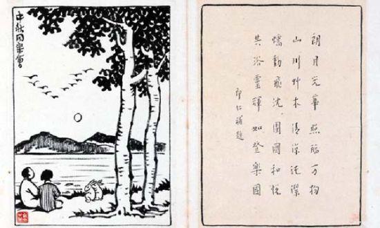 图为丰子恺《护生画集》中的《中秋同乐会》