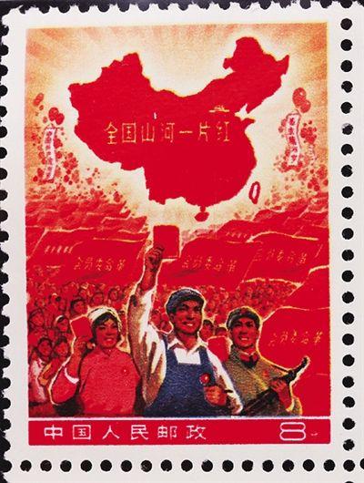 """""""全国山河一片红""""邮票"""