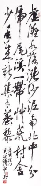 傅申 行书《夏筠庄诗》   纸本立轴 137×32cm 约4平尺