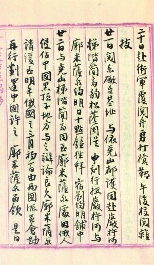 吴大�j《北征日记》清光绪八年十一月记覆阅兵勇训练、与俄国官员交涉归还侵界事