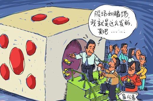 中国股市赌场论的正与误