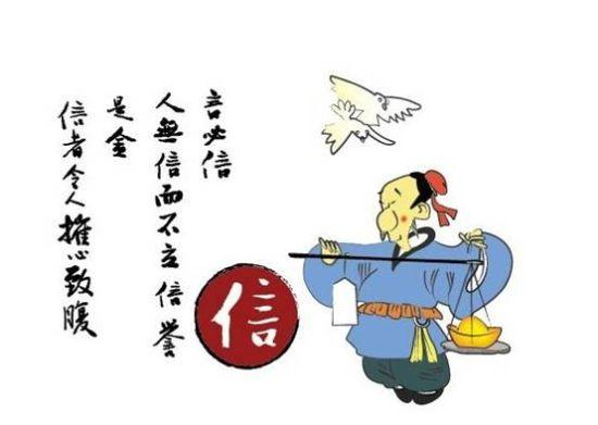 中国人为什么言而无信?