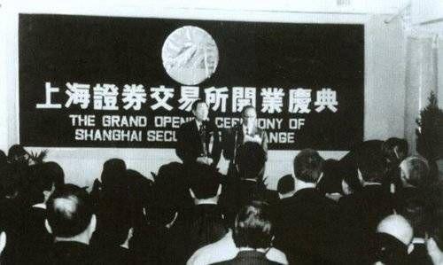 上海证券交易所成立
