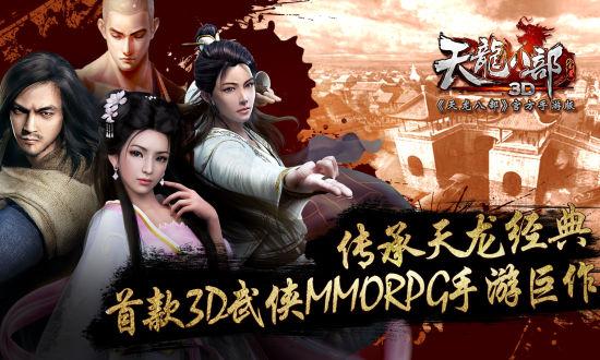 天龙八部3D游戏的宣传海报