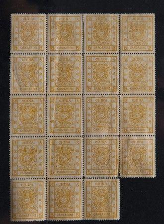 英国发现整套清朝邮票 估值25万英镑