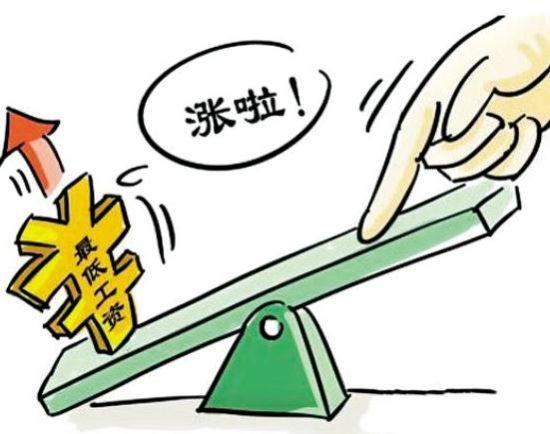 广州大幅上调最低工资标准至每月1895元|最低