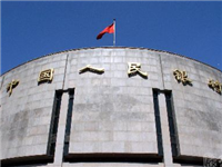 央行:营造中性适度的货币金融环境