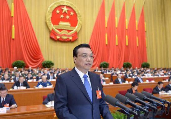李克强总理做政府工作报告