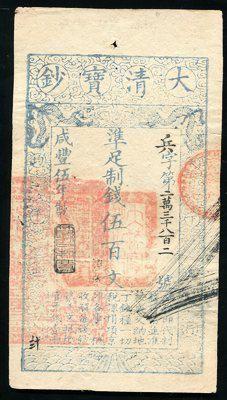 咸丰五年大清宝钞伍百文一枚(23820)