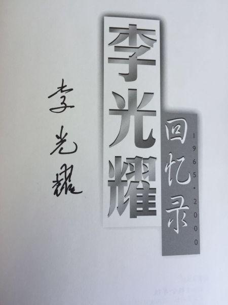 李光耀赠书