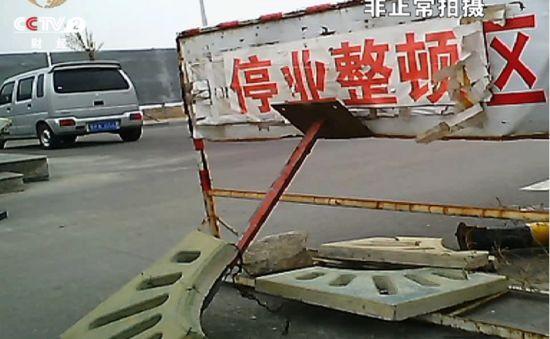 """被点名取缔的山西运城南山高尔夫球场门口摆放着的牌子不是""""取缔""""而是""""停业整顿"""""""