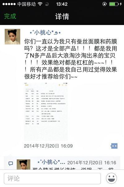 """周梦晗在微信朋友圈称,她的面膜产品""""效果绝对都是杠杠的""""。微信截图"""