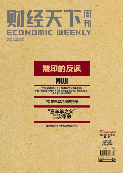 无印良品MUJI是一个日本杂货品牌,在日文中意为无 品牌标志的好产品。产品类别以日常用品为主。产品注重纯朴、简洁、环保、以人为本等理念,在包装与产品设计上皆无品牌 ...