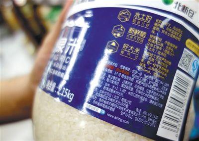 在超市里售卖的大米,包装上看不出新米与陈米的区别。新京报记者 郭铁 摄