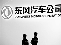 东风集团澄清母企未与一汽合并 复牌股价跌近3%