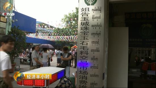 位于云南省姐告镇的翡翠交易市场