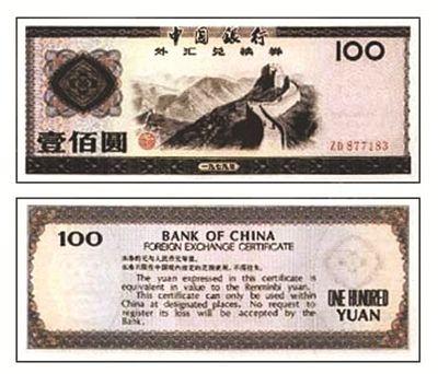 外汇兑换劵79年100圆
