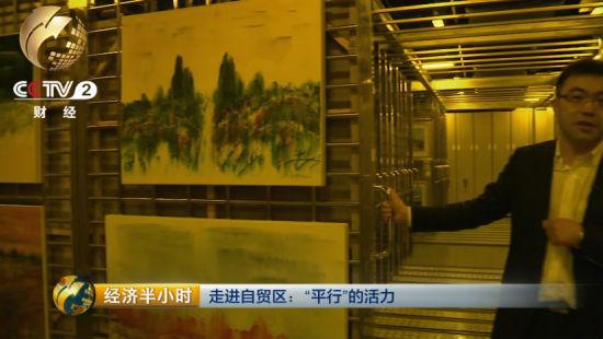上海自贸区建立的海内首个国际艺术品保税仓储买卖核心