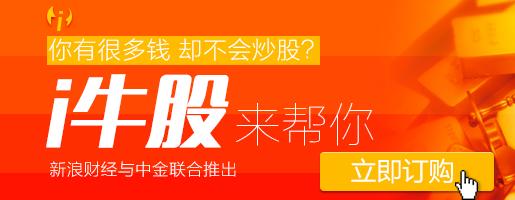 中金力推i牛股:深挖价值金矿 实时短信提醒