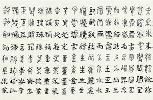 王蘧常书《四体千字文》(局部)
