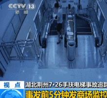 湖北暂停使用涉事品牌扶梯 制造商申龙曾多次现事故