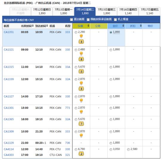 7月14日北边京-广州