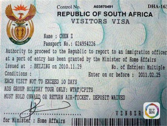 南非考虑1年内对中国游客免签 南非签证 南非免