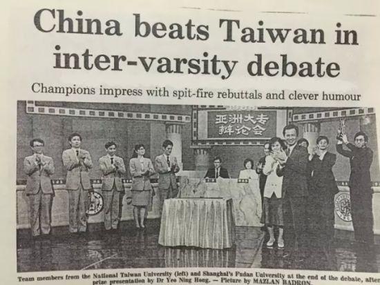 1988年复旦大学代表队在新加坡亚洲大专辩论会决赛现场