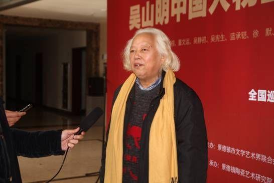 吴山明中国人物画在景德镇开幕