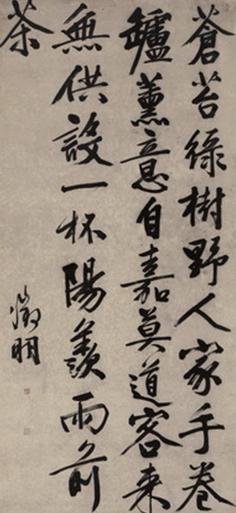文征明(款)行书七言诗成交价:RMB 368,000