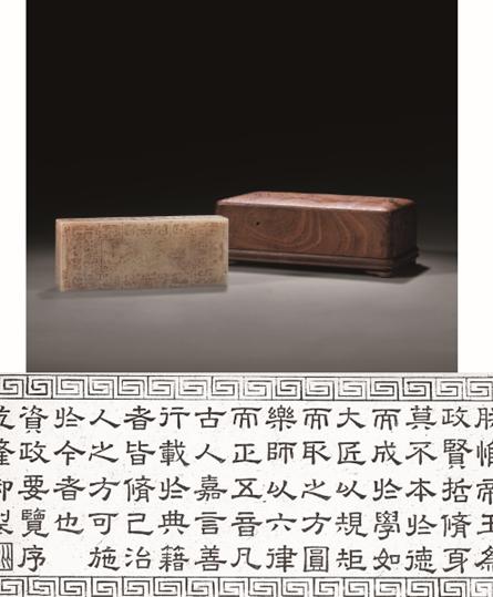清 白芙蓉刻乾隆御制资政要览龙凤纹文镇 成交价:RMB 138,000