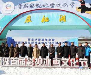 首届影视冰雪节盛大开幕