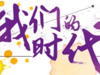 2016年商界木兰年会