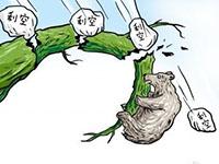 独股久见:四大利空因素致杀跌 3类股已率先反弹