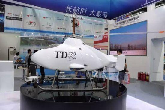 中航智TD220共轴双旋翼无人直升机