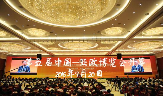 第五届中国亚欧博览会开幕式现场直播