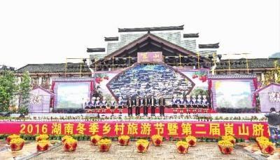 2016湖南冬季乡村lifa88老虎机暨第二届山脐橙节开幕式现场 湖南日报记者 童迪 摄