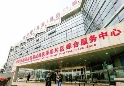 中国(河南)自贸区洛阳片区综合服务中心
