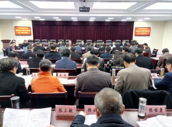 丁酉年世界华人炎帝故里寻根节筹委会第一次全体会议