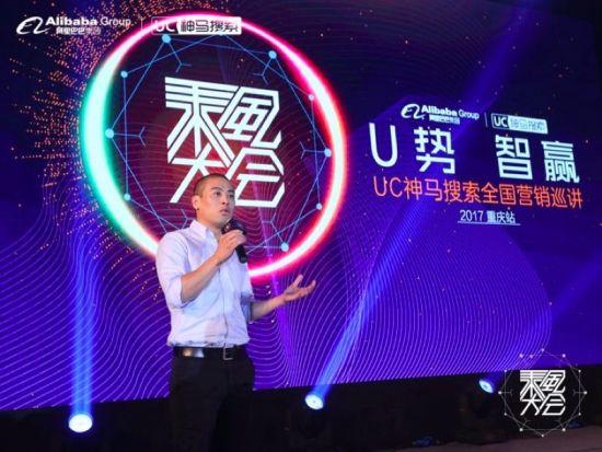 阿里文娱 智能营销平台 区域渠道管理部总经理 张健致辞